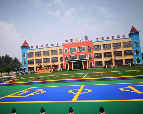 大李幼儿园