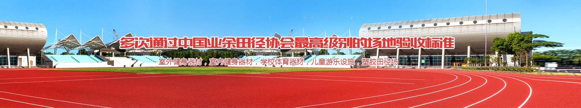 淄博宝飞乐体育设施工程有限公司